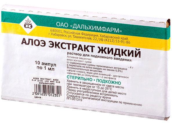 Напомним: внутримышечное введение экстракта алоэ не считается в официальной медицине эффективным способом терапии хоть какой-нибудь болезни.